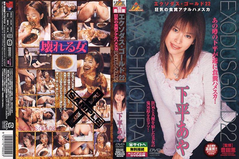 Exodus Gold 22 – Shimohira Aya